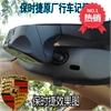 保时捷卡宴Caman/Maman专用行车记录仪  海圳高清隐藏式行车记录仪
