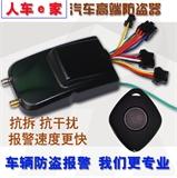 人车e家GPS防盗报警器GR-528