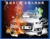 北京合众窗膜【雷暴】隔热防爆膜 全球品牌推广