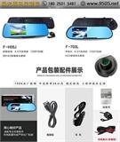 福光硕双镜头后视镜行车记录仪  单镜头 车险礼品K6000特价