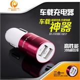 批发零售普拉贝尔铝合金PG11二合一双USB通用型车载充电器
