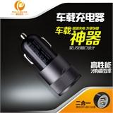 普拉贝尔一拖二点烟器 双USB通用型二合一车载充电器