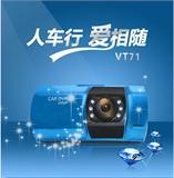 铁甲兵 高清夜视1080P2.7寸行车记录仪 VT70/VT71