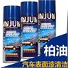 柏油清洗剂 汽车美容用品 泡沫清洗剂 沥青清洗剂 广州汽车用品