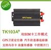 TK103A+ GPS 汽车定位器 追踪器 多功能汽车防盗器