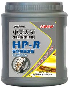合成型保轮专用高能脂HB-R -30度~200度
