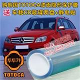 批发韩国进口TOTOCA兔兔卡隐形车衣汽车漆面透明隐形车身保护膜