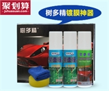 台湾树多精叶面膜第三代 汽车养护镀膜套装 漆面玻璃镀膜清洁剂养护蜡