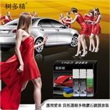 台湾树多精汽车美容用品纳米镀膜剂 钻石镀膜套装 漆面增强硬度提高亮度 可保2年