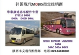 韩国现代客车配件