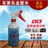 车美乐全能水清洗剂汽车用家用沙发皮革万能去除污渍清洁剂洗车液