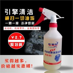 车美乐发动机强力除油清洁剂 机头水发动机内部除油剂 油污清洗剂