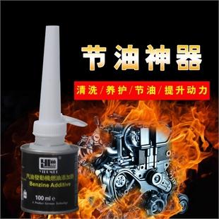 车美乐汽油添加剂燃油宝 汽车节油宝油霸除积碳燃油添加剂