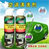 车美乐 汽车空调清洗剂车子空调管道免拆清洁剂杀菌消毒除臭
