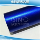 厂家直销 亚光车身电镀改色膜 超亚光电镀膜 冰膜改色膜 金属冰膜