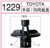 丰田汉兰达锐志皇冠卡罗拉凯美瑞RAV4水箱上护板卡扣机盖罩板卡子