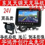 汽车导航后视系统 倒车后视系统 车载监视器 车载录像机 收割机农用车专用