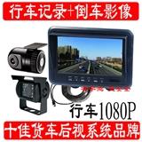行车1080P 行车记录仪+倒车影像货车大车专用 防碰瓷 高清数字7寸大屏 CCD摄像头