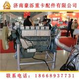 厂价直销 中国重汽豪泺配件 豪沃发动机总成及配件