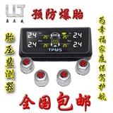 轮胎压力监测系统TPMS晶立威太阳能胎压监测器外置LWS301