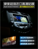 车载DVD导航专用保护膜导航贴膜6.2寸7寸8寸9寸10.2寸高透磨砂导航膜