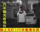 品恒行车记录仪 微光夜视仪 停车监控专用 防划车 无灯夜视100米