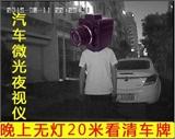 汽车微光夜视仪的分镜头