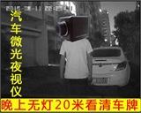 品恒行车记录仪 微光夜视仪 停车监控专用 防划车 无灯夜视20米