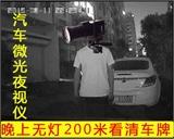 品恒行车记录仪 微光夜视仪 停车监控专用 防划车 无灯夜视200米