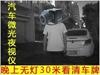 品恒行车记录仪 微光夜视仪 停车监控专用 防划车 无灯夜视30米