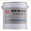 WDS 水性金属防腐漆 20kg/桶