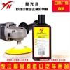 YN汽车蜡 日本原装进口汽车美容用品 抛光蜡 水性抛光研磨剂 粗蜡L-800去除深度划痕砂板专用