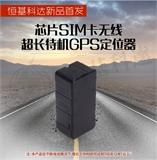 体积小无线GPS定位器内置芯片SIM卡