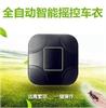 新款一键智能摇控车衣 太阳能全自动车衣车罩 防水防防晒隔热包邮
