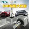 九加一汽车LED大灯泡D1S/D3S通用宝马X5X6奔驰沃尔沃XC60近光远光