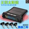 安轮A700N太阳能胎压监测内置胎压监测