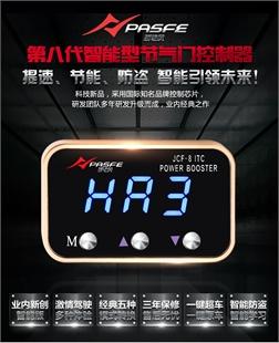 劲驰风第八代智能版电子油门加速器动力提升专车专用