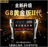 飞歌G8二代迈腾朗逸速腾CC汉兰达凯美瑞普拉多DVD导航智能车机
