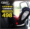 reebaby汽车儿童安全座椅 0-12岁婴幼儿宝宝用座椅ISOFIX 3C认证