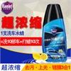 哈姆雷特汽车高泡沫浓缩镀膜清洁去污柠檬香洗车美容上光水蜡剂液
