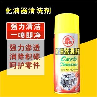 车功夫清洁剂 节气门清洗剂 化油器清洗剂 油泥清洁剂 积炭清洗剂