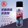 车功夫轮胎泡沫光亮剂 汽车轮胎清洁剂 汽车防护保养用品OEM加工