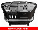 广汽传祺GS4/GS5/GA3/GA6全包围3D钛镁合金冷轧钢塑钢发动机下护板