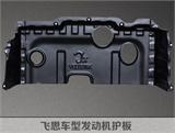 进口现代全新胜达维拉克斯劳恩斯酷派新雅尊飞思合金冷轧钢3D全包围发动机下护板