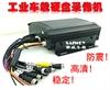 工业级设计车载硬盘录像机高清车载监控DVR