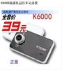 K6000高清礼品行车记录仪
