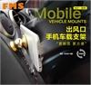 FMS创意多功能手机架磁性磁铁车载手机导航金属支架360度旋转手机座