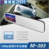 行车记录仪M-303高清单镜头台湾响尾蛇包邮厂家直销正品保证一流