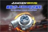 福特福克斯]专用提升动力节油改装件键程离心式电动涡轮增压器