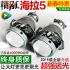 全新精刚海拉5双光透镜聚光无损款HID氙气灯美标高清镜片海拉透镜